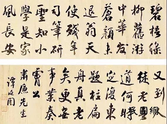 谭延闿书法.jpg