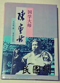 纪念丨父亲陈寅恪早年的点滴旧事