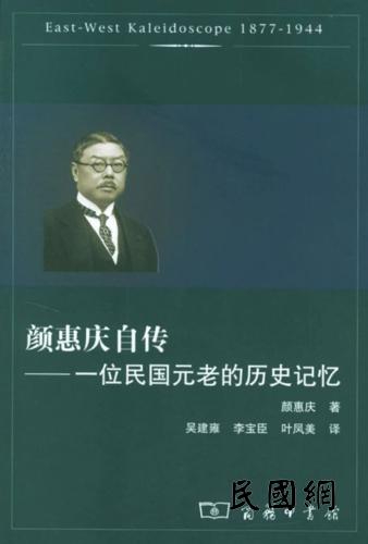 民国外交家颜惠庆:煽动民众情绪,迟早会引爆火药桶