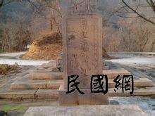 刘半农墓地